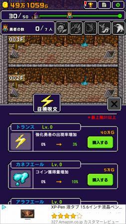 魔王城と召喚呪文の画面