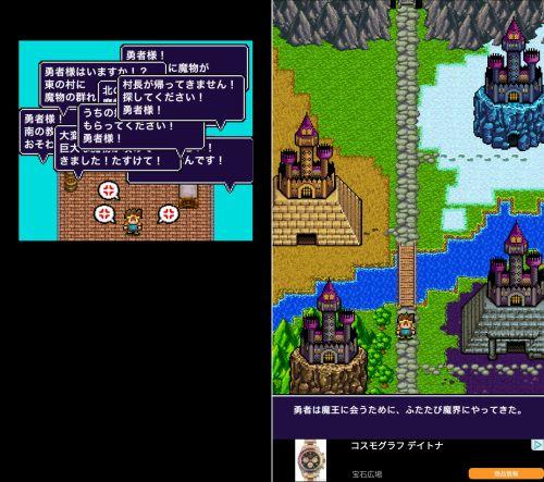 村人のクレームを受けて魔王城へ向かう勇者