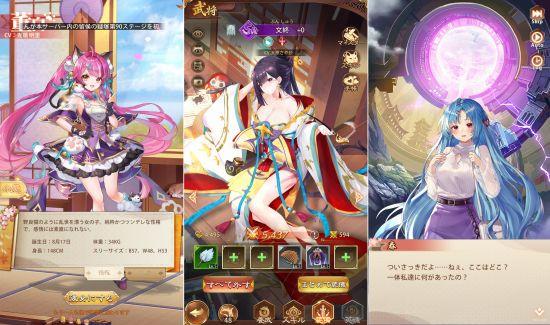 少女廻戦のアプリゲーム