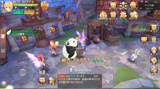 ユートピア・ゲートのゲーム画像