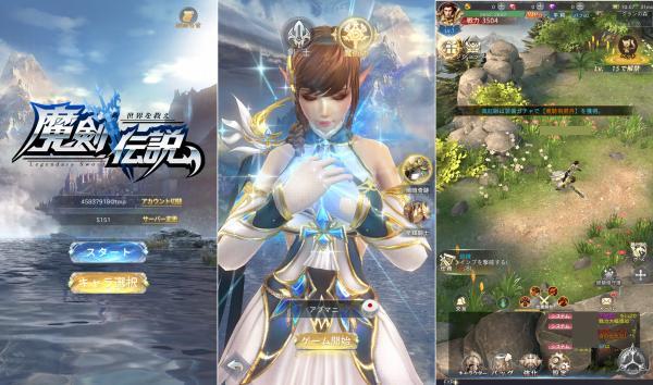 結婚できるゲーム「魔剣伝説」の画像