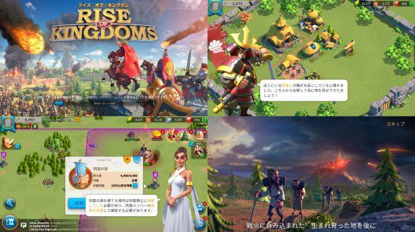 Rise of Kingdomsの街づくりゲーム紹介画像