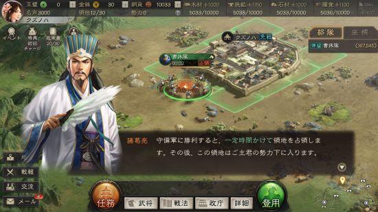 三國志真戦のワールド画面