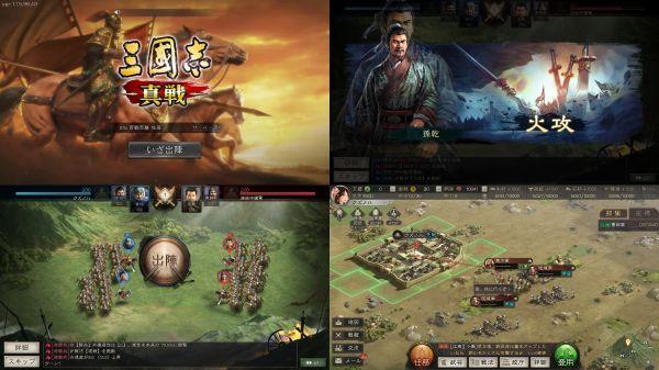 三國志真戦のタブレットゲーム画面