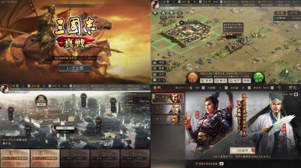 三國志真戦の画像