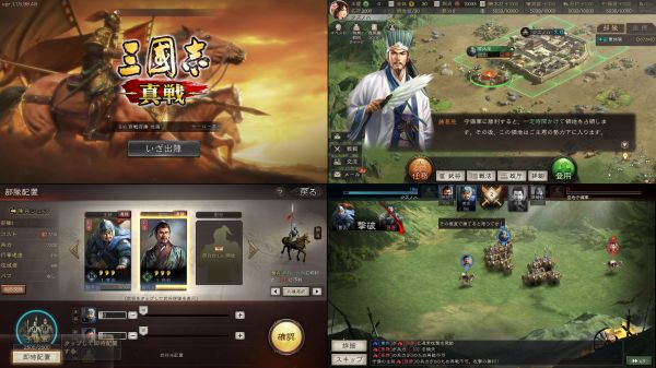 三國志真戦のスマホゲーム画像