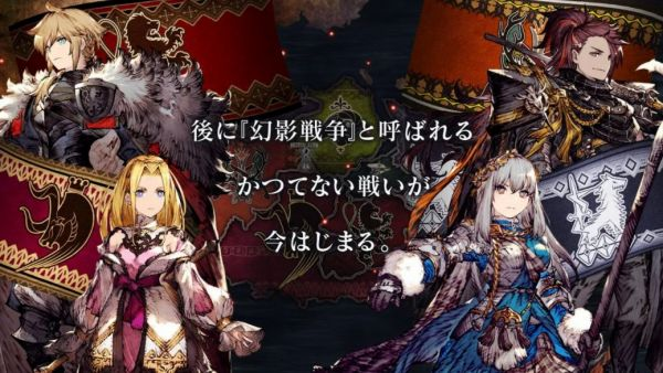 FFBE幻影戦争 WAR OF THE VISIONSの紹介文