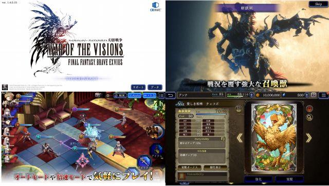 FFBE幻影戦争 WAR OF THE VISIONSの画面