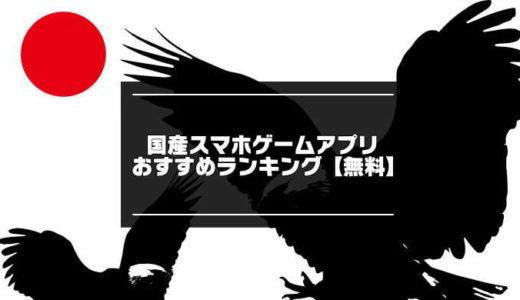 日本製ゲームアプリおすすめランキング【国産スマホゲーム特集】