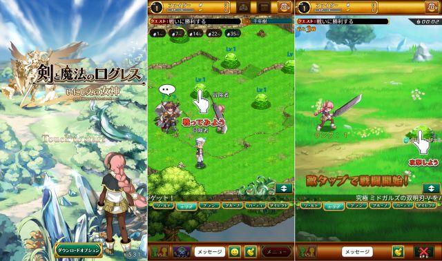剣と魔法のログレスの画面