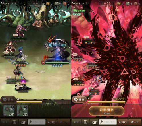 シノアリスの戦闘画面