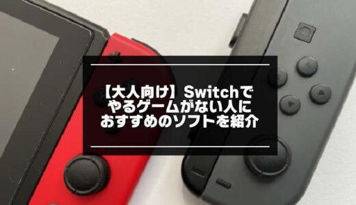 【大人向け】Switchでやるゲームがない人におすすめのソフト15選
