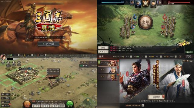 三國志真戦の三国志ゲームアプリ画像