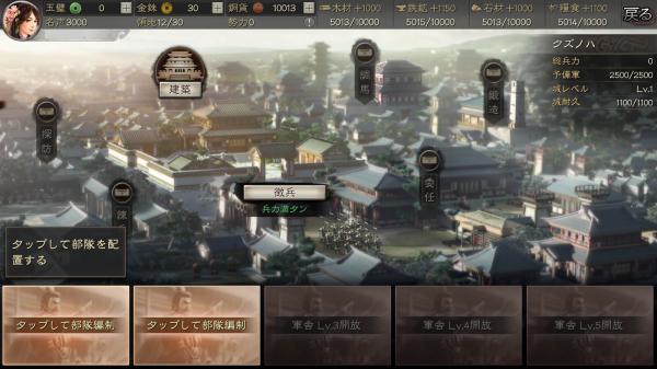 三國志真戦のメニュー画面
