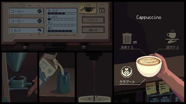 Coffee Talkの飲み物作成
