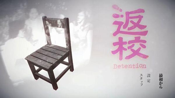 返校 -Detention-のタイトル