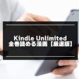 Kindle Unlimitedで全巻読める完結漫画おすすめ25選【令和版】