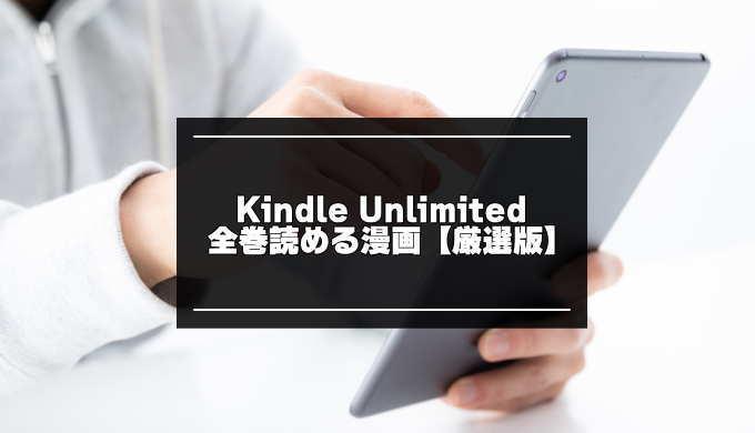 Kindle Unlimitedの完結漫画おすすめアイキャッチ画像