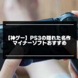 【神ゲー】PS3の隠れた名作マイナーソフトおすすめ16選【令和版】