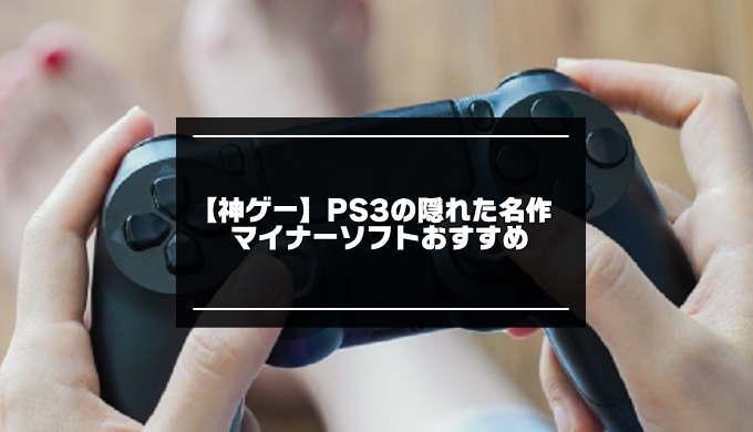 PS3の隠れた名作紹介画像