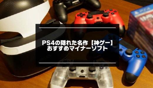 PS4の隠れた名作おすすめ16選【もっと評価されるべきマイナーソフト】