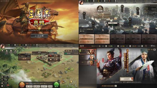 三國志真戦の戦略シミュレーション画像