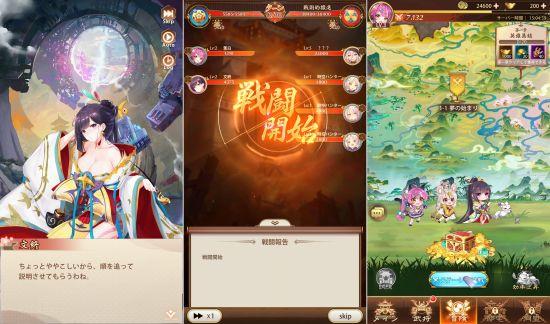 少女廻戦の三国志ゲーム画像