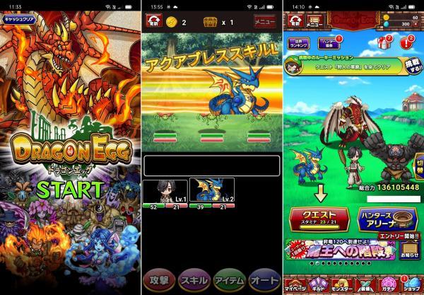 ドラゴンエッグのスマホゲーム画像