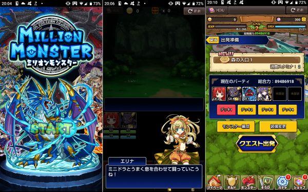 ミリオンモンスターのタイトルとゲーム画面