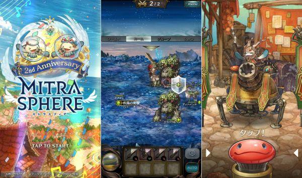 ミトラスフィアのゲーム画像