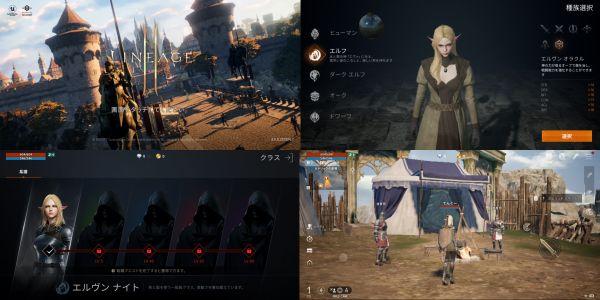 リネージュ2Mのゲームアプリ画像