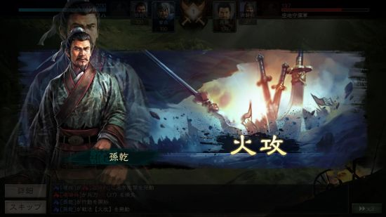 三國志 真戦の戦闘画面