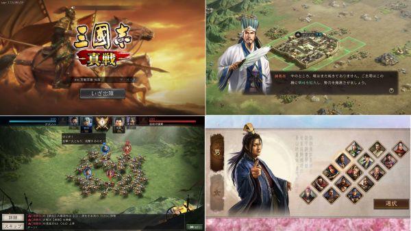 三國志 真戦のゲームアプリ画像