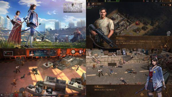 ステート・オブ・サバイバルのゲームアプリ画像