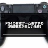 PS4育成ゲームの導入画像