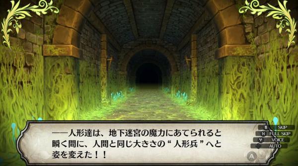 ルフランの地下迷宮と魔女ノ旅団の画像