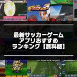 サッカーゲームアプリおすすめランキングのアイキャッチ画像