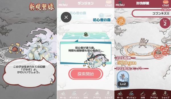 幻獣物語2のモンスター育成ゲーム画面