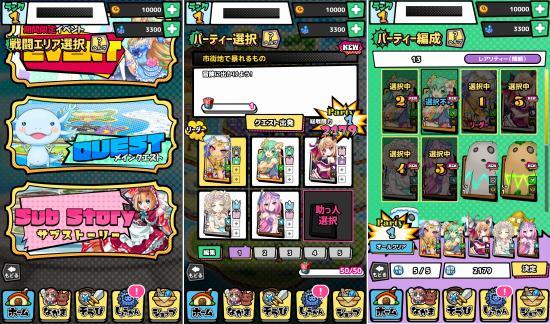 モンスター育成ゲーム「モンバス」のアプリ画像
