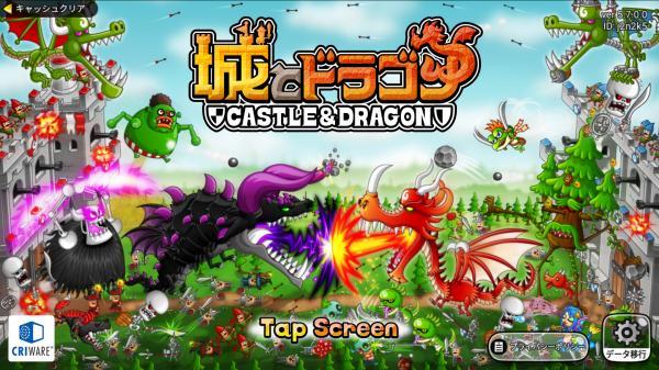 城とドラゴンの画像