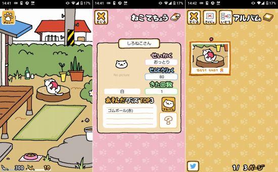 ねこレストランのゲームプレイ画像