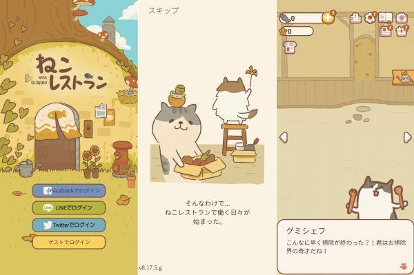 ねこレストランのスマホゲームアプリ画像