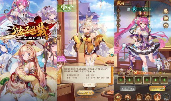 完全放置ゲーム「少女廻戦」のプレイ画像